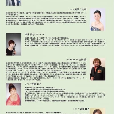 12/7(金)公演 小島常弘 喜寿コンサート ゲスト出演 宗田舞子