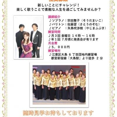 現役ソプラノ歌手宗田舞子が指導する女性合唱団「コーロ・ルーネス」体験チケット