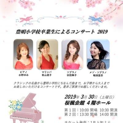 【午前の部】豊明小学校卒業生によるチャリティコンサート3月30日(土)