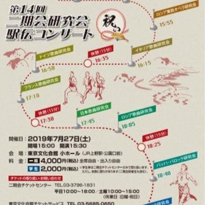 宗田舞子出演 7/27 二期会駅伝コンサート