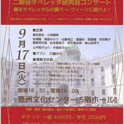 宗田舞子出演 二期会オペレッタ研究会コンサート