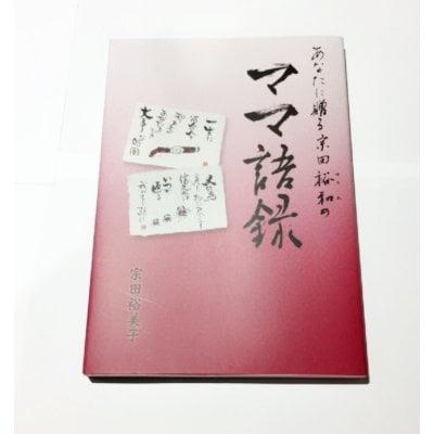 宗田裕美子 ママ語録 人生短歌集