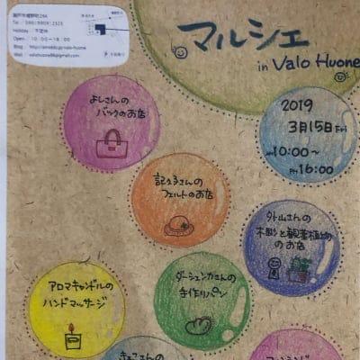 手づくり マルシェ in Valo  Huone 出店チケット