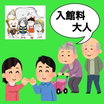 現地払い専用【大人】入館料/鬼太郎妖怪倉庫