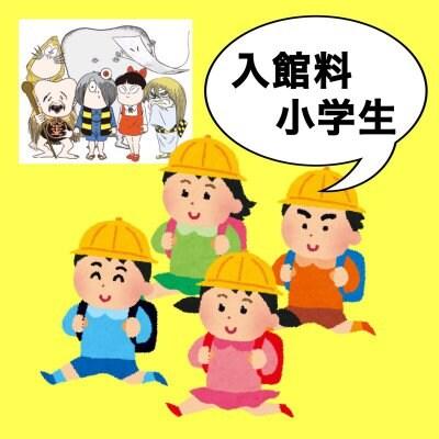 現地払い専用【小学生】入館料/鬼太郎妖怪倉庫