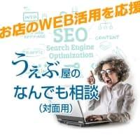 【お店のWEB活用を応援】うぇぶ屋のなんでも相談(対面用)60分