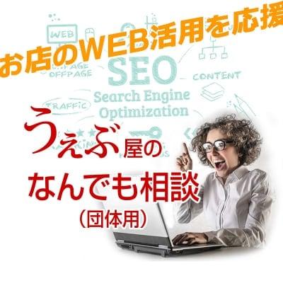 【お店のWEB活用を応援】うぇぶ屋のなんでも相談(団体用)60分