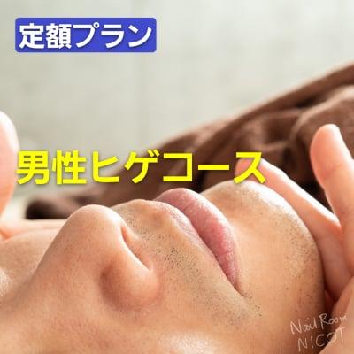 男性ひげコース