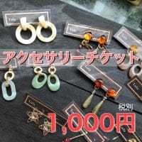 《新潟駅南マルシェ》アクセサリーチケット 1,000円