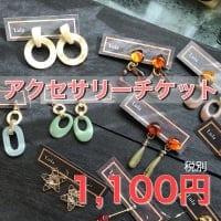 《新潟駅南マルシェ》アクセサリーチケット 1,100円