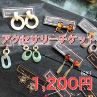 《新潟駅南マルシェ》アクセサリーチケット 1,200円