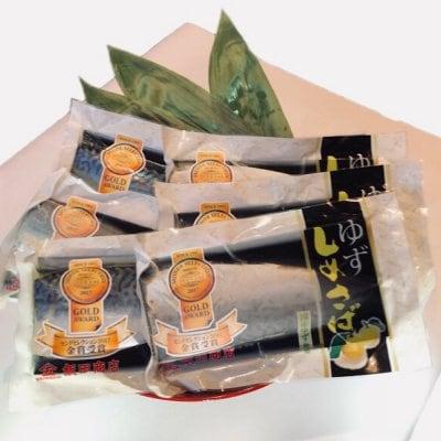 銚子産 ゆずしめさば3枚&しめさば2枚 合計5枚セット【オープン記念!!】