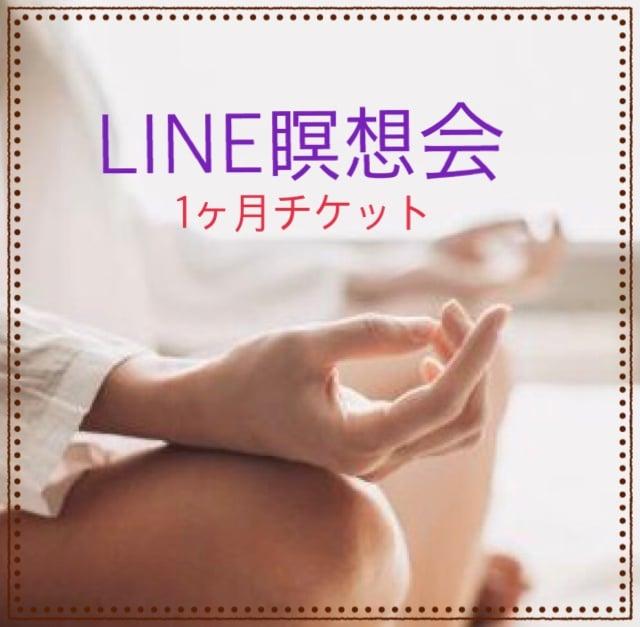 LINE瞑想会*1ヶ月チケットのイメージその1