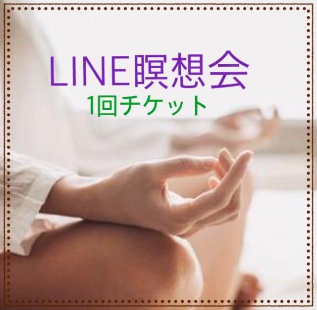 LINE瞑想会*1回分チケットのイメージその1