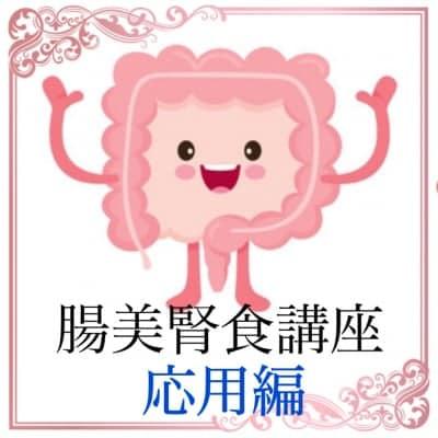 腸美腎食講座(応用編)