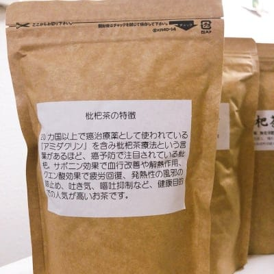 無農薬・無化学肥料『丹波の枇杷茶』