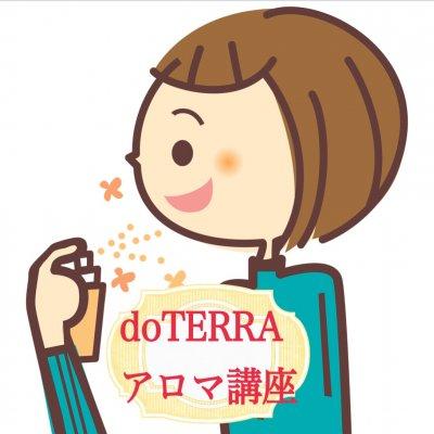 doTERRAアロマ1講座