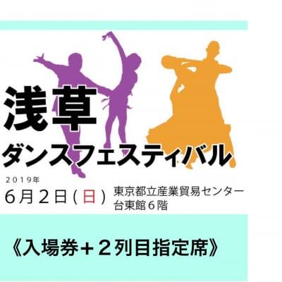 2019/6/2 浅草ダンスフェスティバル 入場券+2列目指定席券