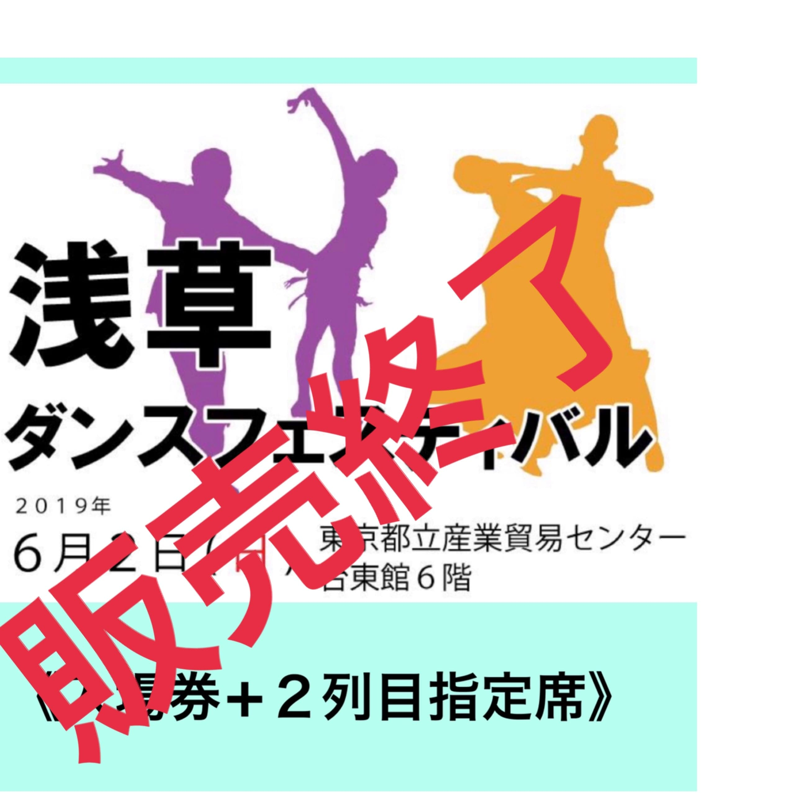 2019/6/2 浅草ダンスフェスティバル 入場券+2列目指定席券のイメージその1