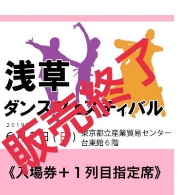 2019/6/2 浅草ダンスフェスティバル 入場券+1列目指定席券
