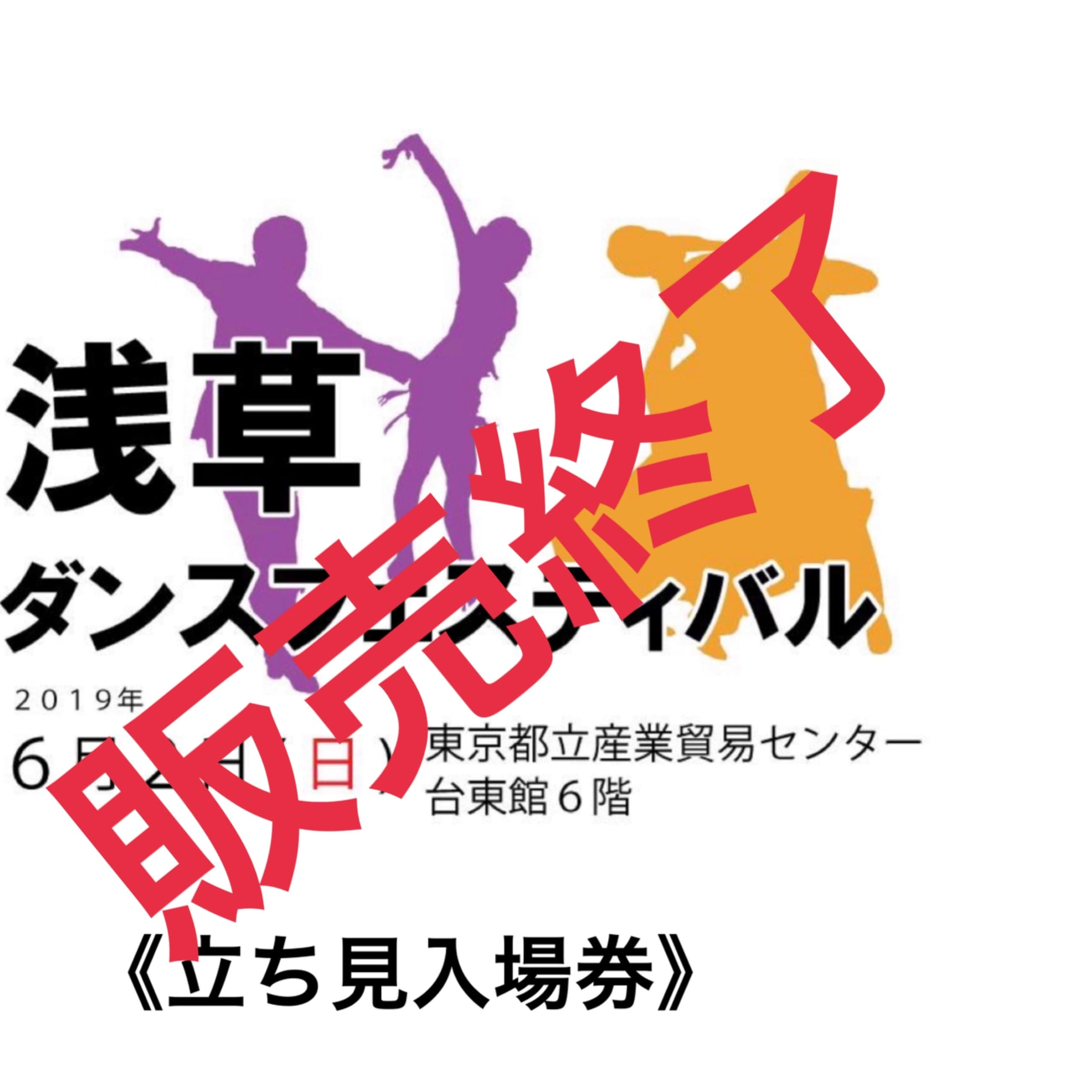 2019/6/2 浅草ダンスフェスティバル 立ち見入場券のイメージその1