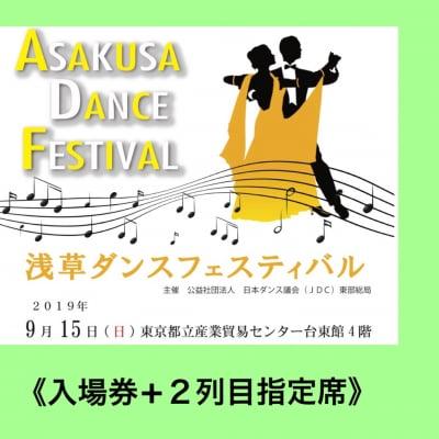 2019/9/15 浅草ダンスフェスティバル 入場券+2列目指定席券