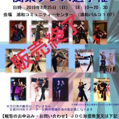 2019/8/25 関東ダンス選手権サポーター会員権(関東ダンス選手権指定席)
