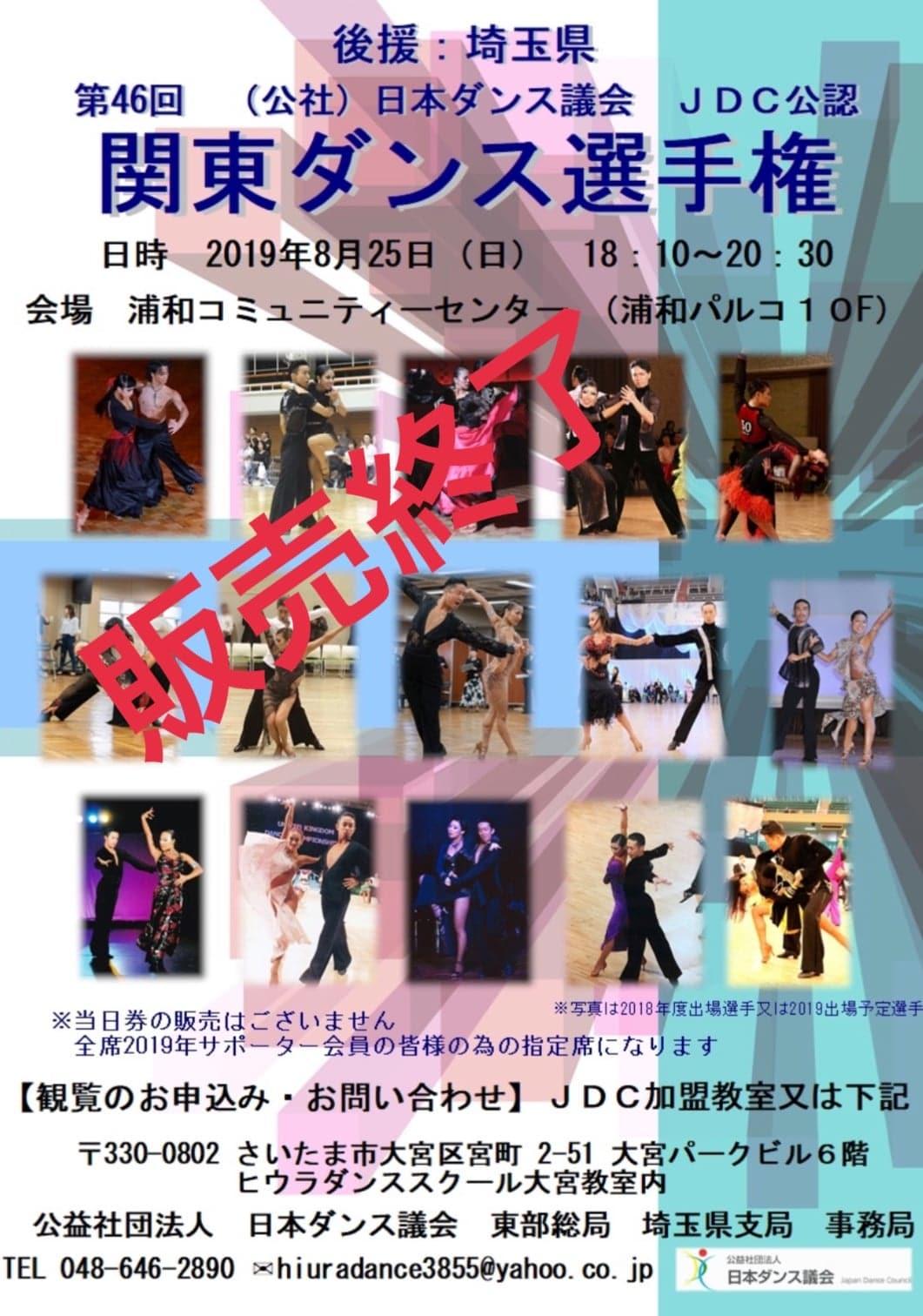 2019/8/25 関東ダンス選手権サポーター会員権(関東ダンス選手権指定席)のイメージその1