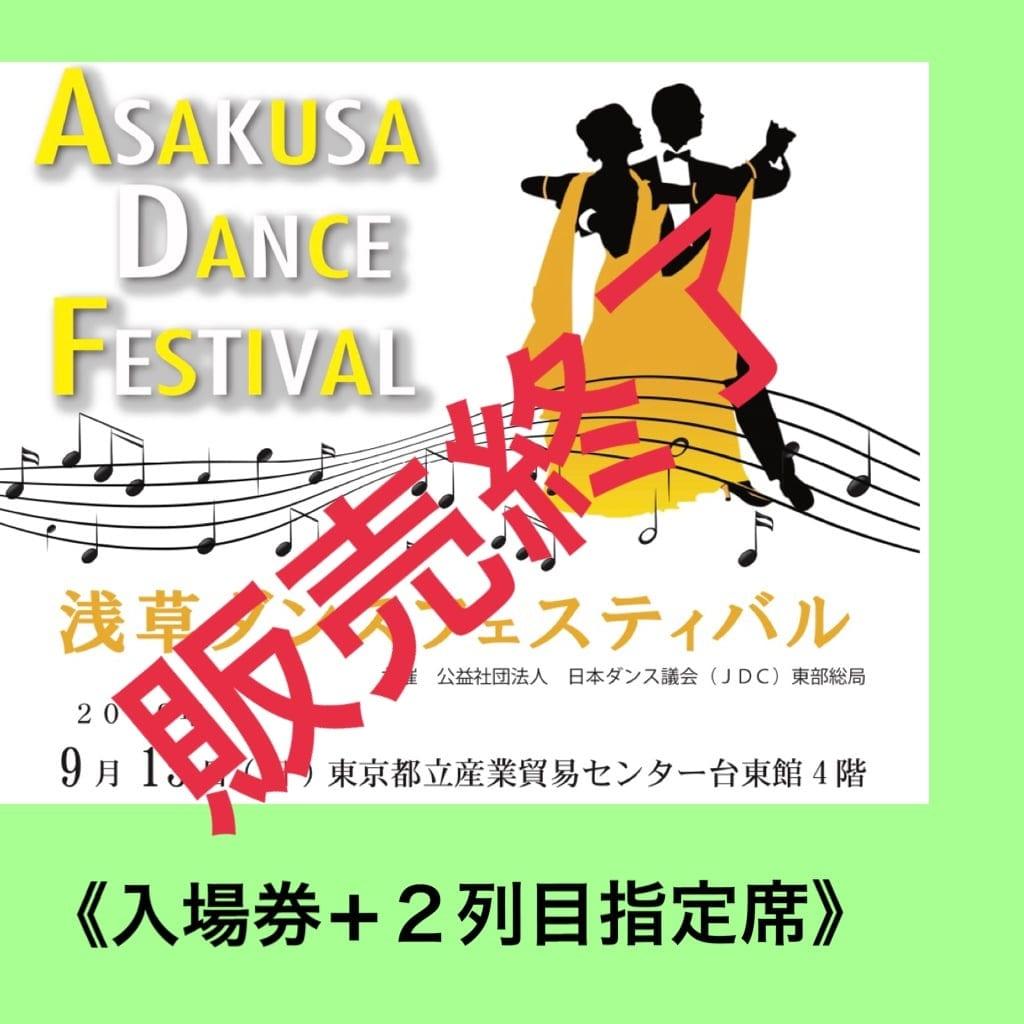 2019/9/15 浅草ダンスフェスティバル 入場券+2列目指定席券のイメージその1