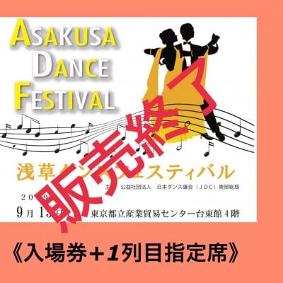 2019/9/15 浅草ダンスフェスティバル 入場券+1列目指定席券