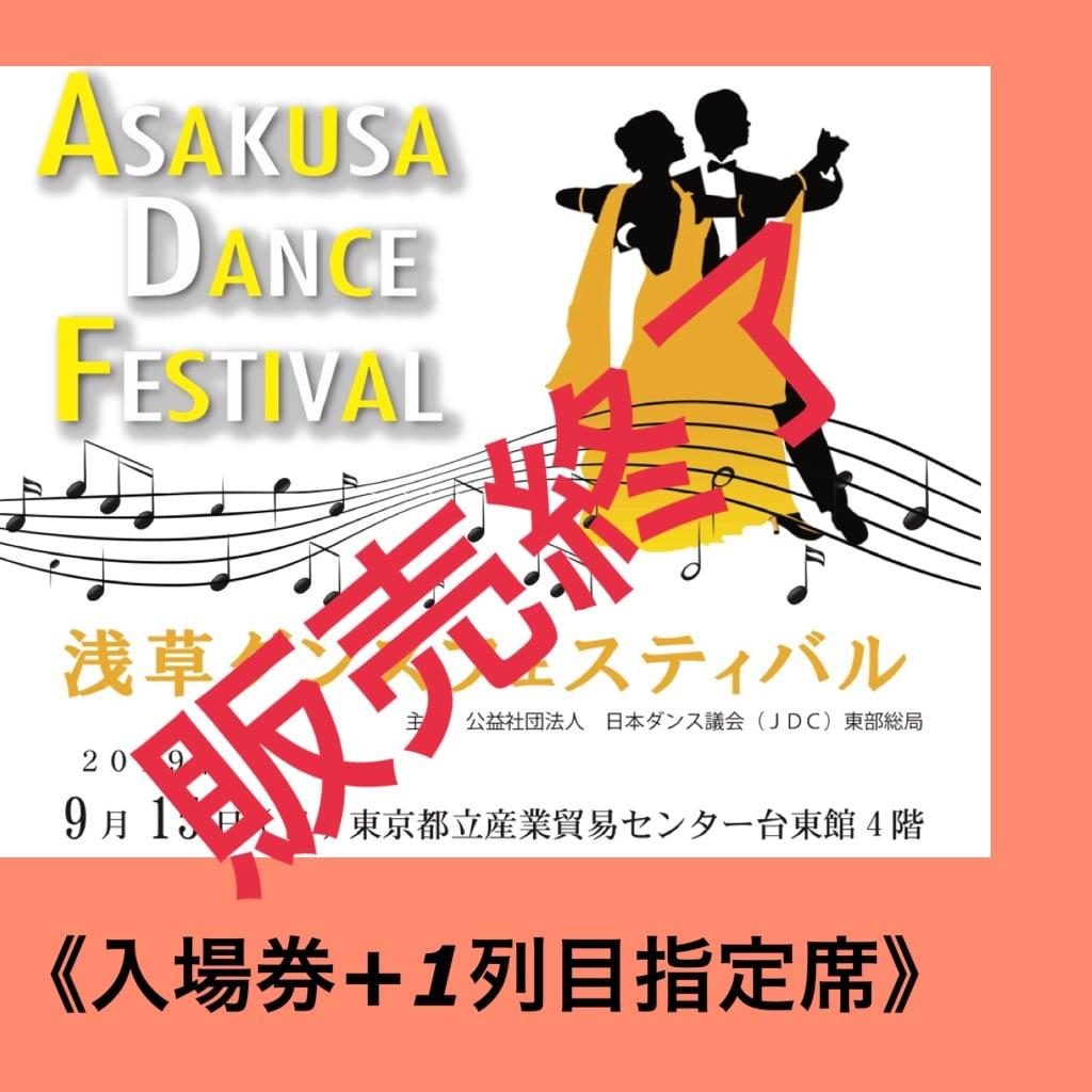 2019/9/15 浅草ダンスフェスティバル 入場券+1列目指定席券のイメージその1