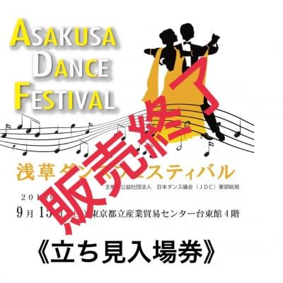 2019/9/15 浅草ダンスフェスティバル 立ち見入場券