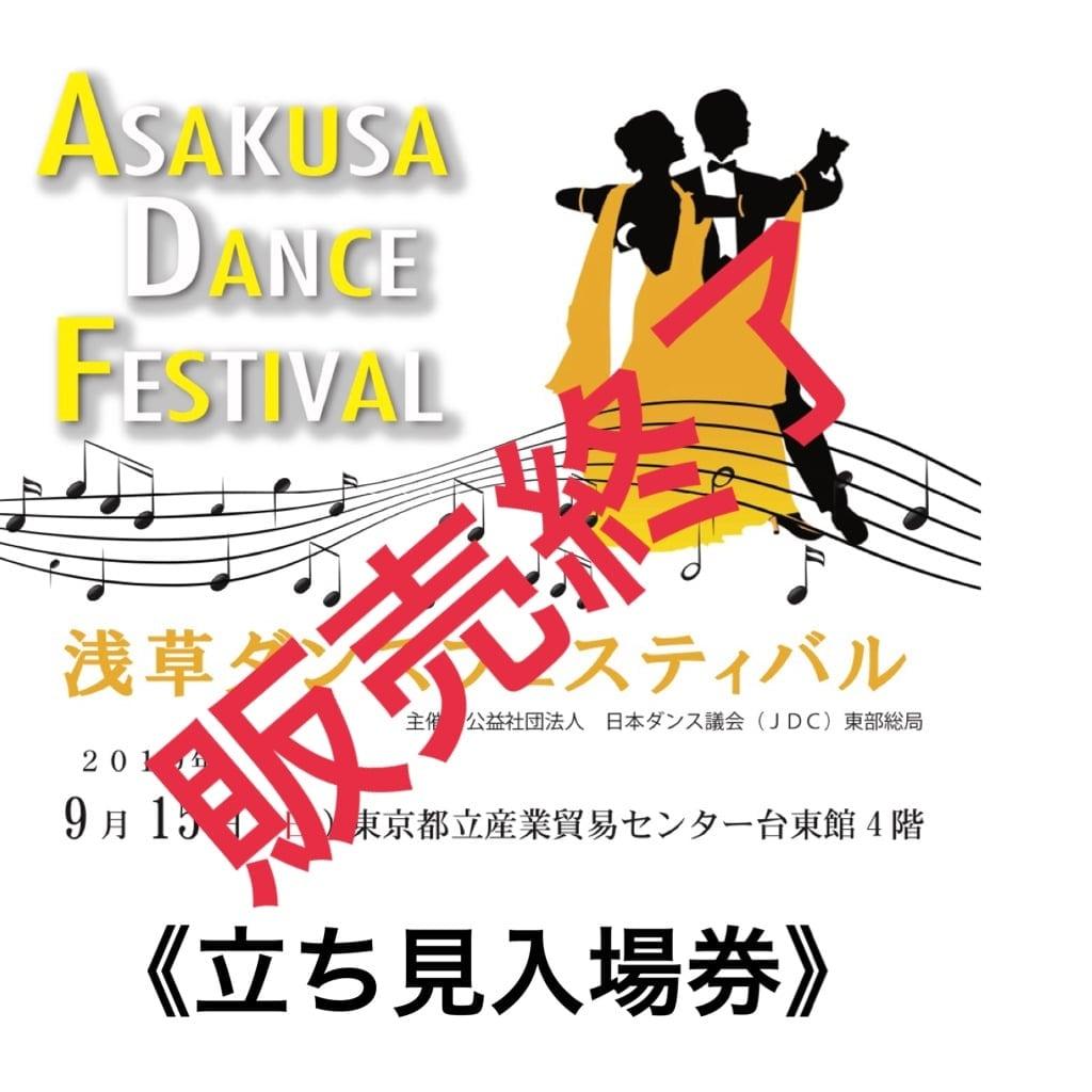 2019/9/15 浅草ダンスフェスティバル 立ち見入場券のイメージその1