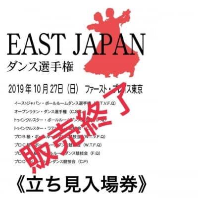 2019/10/27 イーストジャパン選手権 立ち見入場券