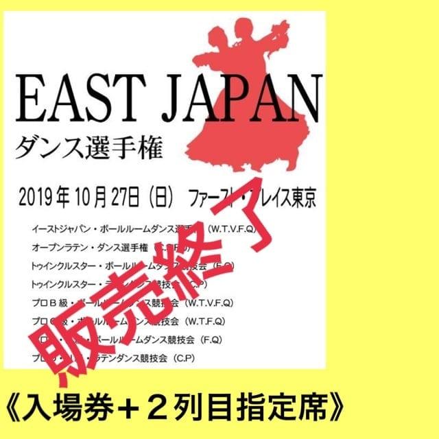 2019/10/27 イーストジャパン選手権 入場券+2列目指定席のイメージその1