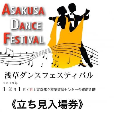 2019/12/1 浅草ダンスフェスティバル 立ち見入場券