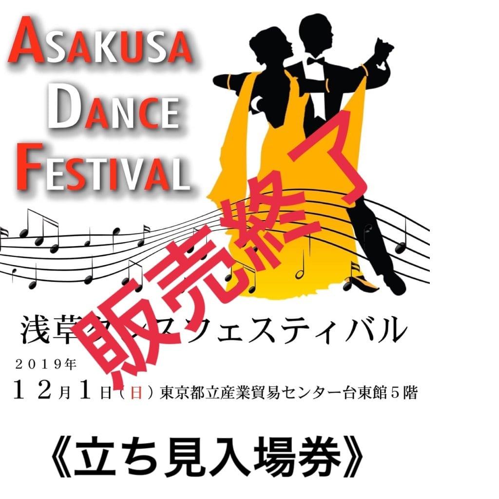 2019/12/1 浅草ダンスフェスティバル 立ち見入場券のイメージその1