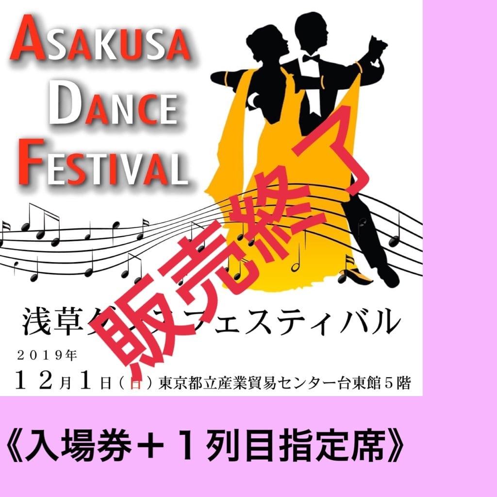 2019/12/1 浅草ダンスフェスティバル 入場券+1列目指定席券のイメージその1