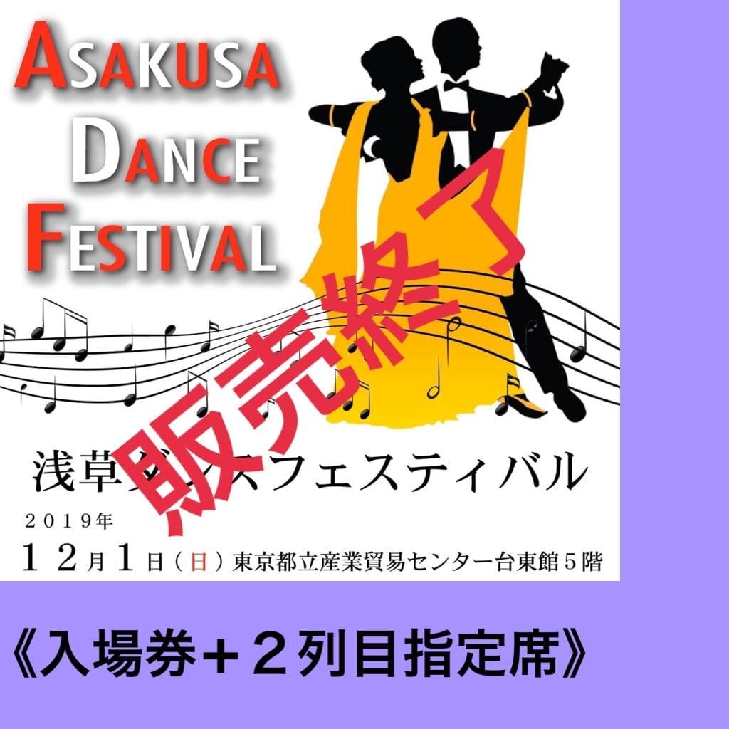 2019/12/1 浅草ダンスフェスティバル 入場券+2列目指定席券のイメージその1