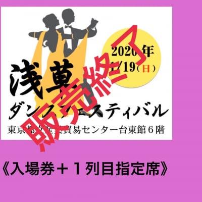 2020/1/19 浅草ダンスフェスティバル 入場券+1列目指定席券