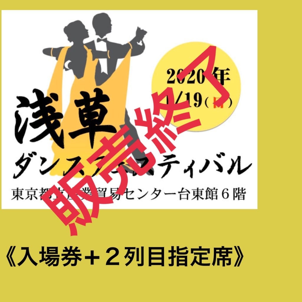 2020/1/19 浅草ダンスフェスティバル 入場券+2列目指定席券のイメージその1