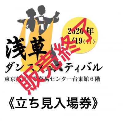 2020/1/19 浅草ダンスフェスティバル 立ち見入場券