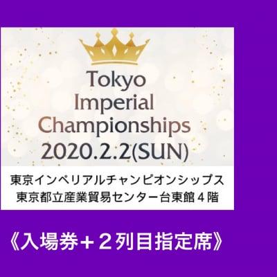 2020/2/2 東京インペリアルチャンピオンシップス 入場券+2列目指定席券