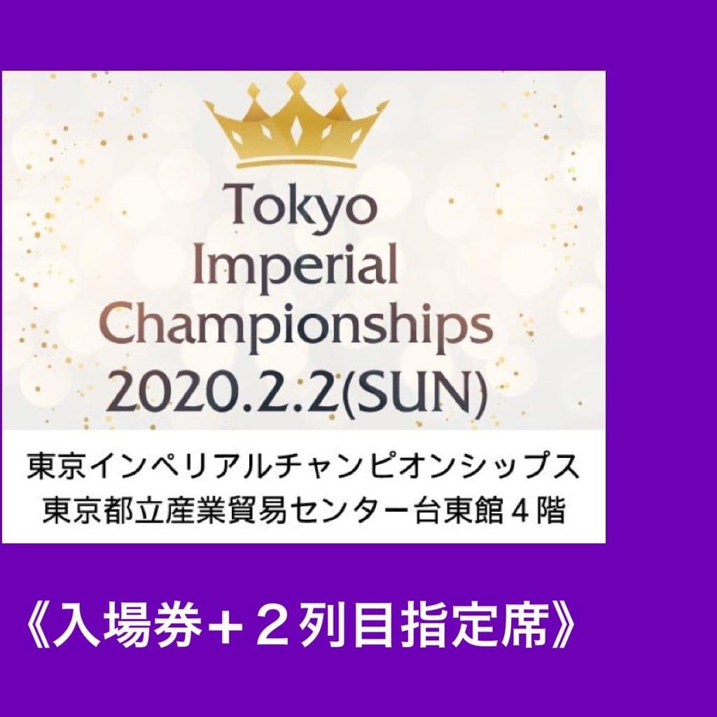 2020/2/2 東京インペリアルチャンピオンシップス 入場券+2列目指定席券のイメージその1