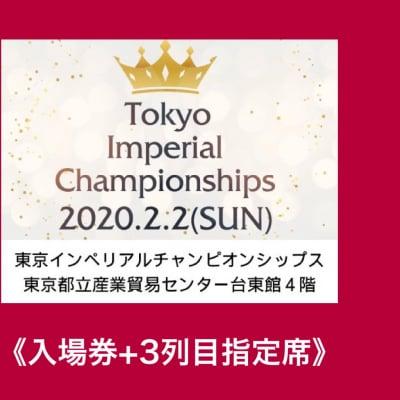 2020/2/2 東京インペリアルチャンピオンシップス 入場券+3列目指定席券