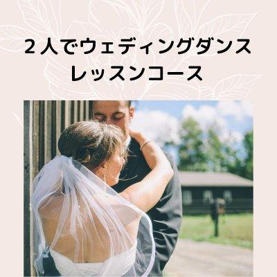 【現地払い専用】2人でウェディングダンスレッスンコースチケット