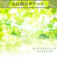 【会員割引チケット】3240円カイロプラクティック施術チケット