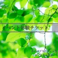 【イベント】カイロ体験チケット