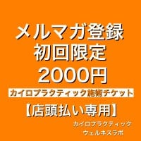 【メルマガ登録初回限定】カイロプラティック施術チケット(店頭払い専用)