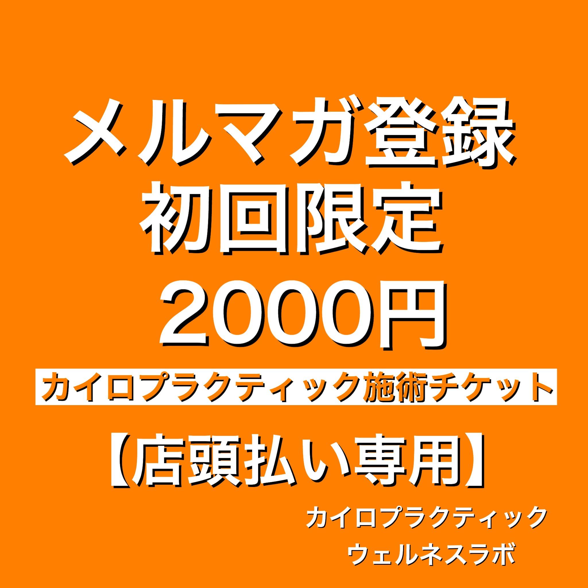 【メルマガ登録初回限定】カイロプラティック施術チケット(店頭払い専用)のイメージその1
